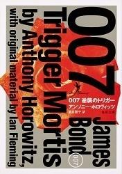 007トリガー02.jpg