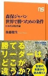 nihondaihyo03.jpg